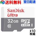 お買得10枚組 新発売UP TO 80MB/s【送料無料翌日配達】microSDカード マイクロSD microSDHC 32GB SanDisk サンディスク Ultra UHS-1 CLASS10 海外パッケージ