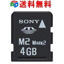 メモリースティック PRO マイクロ (Micro) M2 4GB Sony ソニー パッケージ品 02P05Nov16 02P03Dec16 送料無料