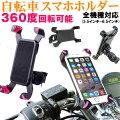 スマホホルダーバイクホルダー自転車スマホスタンドiPhone固定バイクバーマウント360度回転送料無料あす楽対応宅配便のみ対応