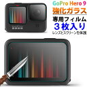 GoPro Hero 9用 強化...