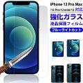 iPhone1212Pro12ProMax12mini用液晶保護フィルムブルーライトカットガラスフィルム強化ガラス送料無料