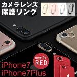 iPhone用カメラレンズ保護リングアルミレンズプロテクトリング3M製テープ貼り付けiPhone7iPhone7Plus対応