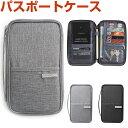 パスポートケース パスポートバッグ 多機能収納 カードケース 旅行用バッグ 撥水【翌日配達送料無料】