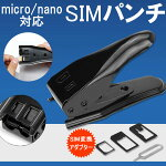 スーパーSALESIMカッターmicro/nano対応SIMパンチiPhone66PlusiPhone5/iPhone4S/4用SIM変換アダプターセット