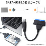 HDD/SSD換装キット SATA変換ケーブル SATA USB変換アダプター SATA-USB3.0変換ケーブル 2.5インチHDD SSD SATA to USBケーブル 20cm【翌日配達送料無料】