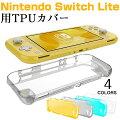 NintendoSwitchLiteカバーTPUカバーNintendoSwitchLiteケースカバー背面カバー【翌日配達送料無料】