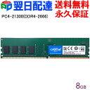 Crucial DDR4デスクトップメモリ Crucial 8GB【永久保証・翌日配達送料無料】 DDR4-2666 DIMM CT8G4DFS8266 海外パッケージ・・・