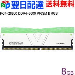 デスクトップPC用メモリ DDR4-3600 PC4-28800 8GB 【永久保証・翌日配達送料無料】PRISM II RGB DIMM V-Color TL8G36818C-E0P2SFS PRISM II シリーズ