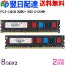 ランキング1位獲得!安心の永久保証!デスクトップPC用メモリ DDR3-1600 PC3-12800 16GB(8GBx2枚) DIMM TC38G16D811 V-Color カラフルなICチップ【翌日配達送料無料】・・・
