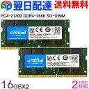 Crucial DDR4ノートPC用 メモリ Crucial 32GB(16GBx2枚) PC4-21300(DDR4-2666) SODIMM CT16G4SFD8266【永久保証・送料無料】・・・