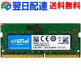 ノートPC用メモリ Crucial 8GB(8GBx1枚) DDR4-3200 SODIMM DDR4 1.2V CL22 CT8G4SFS832A 【翌日配達送料無料】