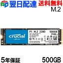 【商品仕様】 メーカー Crucial (クルーシャル) 製品型番 CT500P1SSD8 シリーズ P1 フォームファクター m2 2280 順次読み取り 1900 MB/s 順次書き込み 950 MB/s 全容量 500GB インターフェース PCIe G3 1x4 / NVMe 仕様 500GB M.2 SSD • PCIe NVMe Gen 3 • 1,900 MB/s Read, 950 MB/s Write 保証 制限付5年保証  SSDを初めて使用する前にフォーマット(初期化)する必要があります。  開始前に、SSDの容量が古いハードディスクドライブの容量より大きいことを確認してください。そうしないと、データの複製(クローン)に失敗してしまいます。 【配送について】