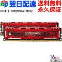 Crucial ゲーミングモデル Ballistix Sport LT DDR4 メモリ【永久保証・翌日配達送料無料】 Ballistix Sport LT RED 16GB(8GBx2枚) DDR4-2666 DIMM BLS2K8G4D26BFRD 海外パッケージ