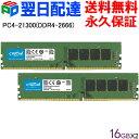 Crucial DDR4デスクトップメモリ Crucial 32GB(16GBx2枚)【永久保証・翌日配達送料無料】 DDR4-2666 DIMM CT16G4DFS8266 海外パッケージ DIMM-CT16G4DFS8266-2SET・・・
