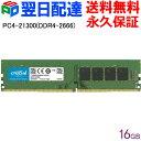 Crucial DDR4デスクトップメモリ Crucial