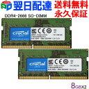ランキング1位獲得!お買得2枚組 Crucial DDR4ノートPC用 メモリ【永久保証・翌日配達送料無料】 Crucial 16GB(8GBx2枚) DDR4-2666 SODIMM CT8G4SFS8266 海外パッケージ・・・