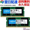 Crucial DDR4ノートPC用 メモリ Crucial 64GB(32GBx2枚)【永久保証・翌日配達送料無料】 PC4-21300(DDR4-26...