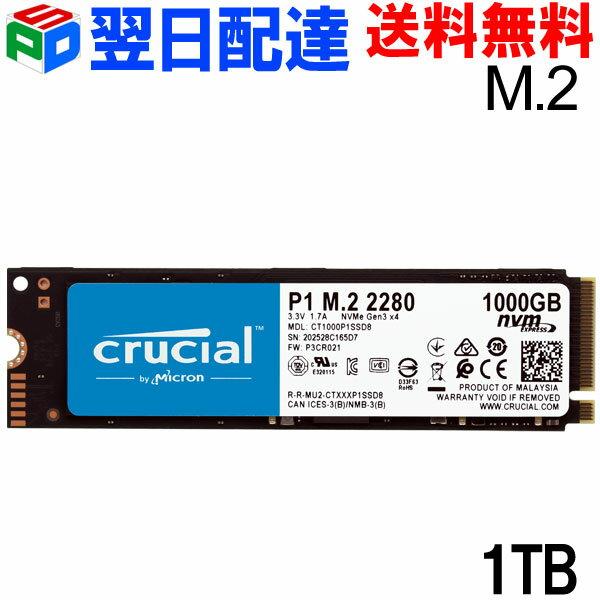 CrucialSSDM.21TBP1シリーズType2280PCIe3.0x4NVMeCT1000P1SSD8 翌日配達 パッケ