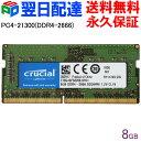 ランキング1位獲得!Crucial DDR4ノートPC用 メモリ Crucial 8GB【永久保証・翌日配達送料無料】 DDR4-2666 SODIMM CT8G4SFS8266 海外パッケージ お買い物マラソンセール・・・