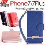 iPhone7/7PlusiPhone6/6s6sPlus/6PlusiphoneSE/5/5S横開き手帳型ケーススタンド機能ストラップ付き