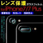 iPhone7iPhone7Plusレンズ保護フィルムガラスフィルム衝撃吸収気泡レス指紋防止レンズ保護シール