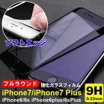 iPhone6/6siPhone6plus/6sPlusiPhone7iPhone7Plus用フルラウンド強化ガラスフィルム9Hソフトエッジ