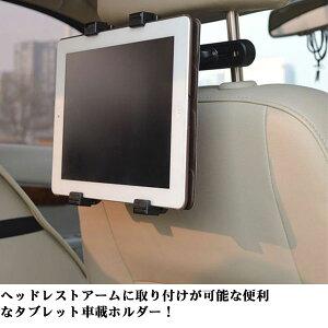 スーパーSALE後部座席用車載タブレットPCホルダー後部座席ヘッドレスト用スタンドタブレット7〜12インチ対応車載ヘッドレストマウント宅配便送料無料あす楽対応