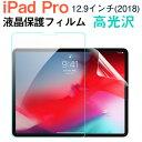 iPad Pro 12.9インチ 2018モデル 液晶保護フ