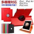 iPadmini/2/3/4iPadAir/Air2XperiaTabletZiPad2/3/4GoogleNexus7(2012モデル)PUレザーケース
