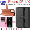 iPhone 12/ 12 mini/ 12 Pro /12 Pro Max iPhoneX iPhone8/ 8 Plus iPhone7/ 7 Plus iPhone6/ 6S