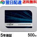 【商品仕様】 製品名 SSD 内蔵2.5インチ 7mm メーカー Crucial クルーシャル 容 量 500GB 規格サイズ 2.5インチ インターフェイス Serial ATA3.0 6Gb/s 転送速度 シーケンシャル読み取り:560MB/s、 シーケンシャル書き込み:510MB/s 4KBランダム読み書き 95K / 90K IOPS チップ Micron 3D TLC NAND コントローラ SiliconMotion SM2258(MicronカスタムFW搭載) MTTF 180万時間 設置タイプ 内蔵 厚さ 7mm 付属品 7mmから9.5mmへの変換スペーサー 7mmから9.5mmへの変換スペーサーの使用方法 7mm厚2.5インチSSDを9.5mm厚として使用することには7mmから9.5mmへの変換スペーサーが必要です。 この7mmから9.5mmへの変換スペーサーは両面テープ付きで、表面シールを剥がしてからSSDに簡単に貼り付けます。こうして9.5mm厚としてご使用いただけます。 包装形式 海外パッケージ  SSDを初めて使用する前にフォーマット(初期化)する必要があります。  開始前に、SSDの容量が古いハードディスクドライブの容量より大きいことを確認してください。そうしないと、データの複製(クローン)に失敗してしまいます。 保証期間 5年間 ※7mmから9.5mmへの変換スペーサーが保証の対象外となります。 商品特徴   ストレージドライブはコンピュータの電源を入れるたびにアクセスされます。ストレージドライブは貴重なファイルすべてを保持し、システムが行うほぼすべてのことを保存します。家族のビデオや旅行での写真、音楽、大切な書類をソリッドステートドライブ(SSD)に保存する人はますます増えています。ソリッドステートストレージで瞬時に近いパフォーマンスと変わることない信頼性を手にしてください。CrucialMX500SSDによってグレードアップしてください。MX500SSDは、その品質・速度・セキュリティのすべてが充実のサービスとサポートによって支えられています。ソリッドステートドライブを取り付けたことがなくても、ご心配はいりません。ステップバイステップの手引きが付属しており、順を追って簡単に取り付けることができます。 様々なことが瞬く間に起こる CrucialMX500によってご使用のシステムは瞬時に起動し、ファイルもほぼ瞬時に読み込まれ、ヘビーなアプリケーションの実行も高速化されます。CrucialのDynamicWriteAccelerationテクノロジーはSLC(Single-LevelCell)方式の高速なフラッシュメモリからなる適応型プールを採用しているため、高速です。 次世代のMicron3D NANDの効率性 Micron3DNANDは、最初から最後まで効率を念頭に設計された最先端のコンポーネントです。その結果、CrucialMX500は最小限の電力消費でありながら、高コストパフォーマンスを実現しています。支払いに頭を悩ます必要はありません。自宅やオフィスで発熱量が小さく、高速で静音なコンピュータ環境を体験してください。 取り付けは簡単 多くの人に気軽にデータ移行できるため、CrucialSSDインストールガイドというステップバイステップの手引き書を作成しました。ご購入前に目を通していただくことで、SDDを簡単に取り付け、様々なデータを移すことができます。 ドライブでグレードアップする リリース前の何千時間にも及ぶ検証、何十に及ぶSSD品質テスト、そして数々の賞に輝くSSD遺産。CrucialMX500は検証テストされた実証済みの製品です。先進の機能で知られたドライブに大切なファイルを保護してください。 Micronの品質 世界最大級のフラッシュストレージメーカー、Micronのブランドの1つであるCrucialMX500の裏付けとなっているのは、35年以上にも及ぶ世界で先進的なメモリおよびストレージのテクノロジーを生み出したのと同じ品質およびエンジニアリングイノベーションです。瞬時のスピード、そして数十年に及ぶレガシー。CrucialMX500によってグレードアップするということは、品質・性能・良い組み合わせを手にすることです。 【配送について】