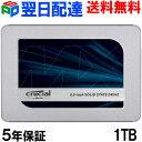 【商品仕様】 製品名 SSD 内蔵2.5インチ 7mm メーカー Crucial クルーシャル 容 量 1TB(1000GB) 規格サイズ 2.5インチ インターフェイス Serial ATA3.0 6Gb/s 転送速度 シーケンシャル読み取り:560MB/s、 シーケンシャル書き込み:510MB/s 4KBランダム読み書き 95K / 90K IOPS チップ Micron 3D TLC NAND コントローラ SiliconMotion SM2258(MicronカスタムFW搭載) MTTF 180万時間 設置タイプ 内蔵 厚さ 7mm 付属品 7mmから9.5mmへの変換スペーサー 7mmから9.5mmへの変換スペーサーの使用方法 7mm厚2.5インチSSDを9.5mm厚として使用することには7mmから9.5mmへの変換スペーサーが必要です。 この7mmから9.5mmへの変換スペーサーは両面テープ付きで、表面シールを剥がしてからSSDに簡単に貼り付けます。こうして9.5mm厚としてご使用いただけます。 包装形式 海外パッケージ  SSDを初めて使用する前にフォーマット(初期化)する必要があります。  開始前に、SSDの容量が古いハードディスクドライブの容量より大きいことを確認してください。そうしないと、データの複製(クローン)に失敗してしまいます。 保証期間 5年間 ※7mmから9.5mmへの変換スペーサーが保証の対象外となります。 商品特徴   ストレージドライブはコンピュータの電源を入れるたびにアクセスされます。ストレージドライブは貴重なファイルすべてを保持し、システムが行うほぼすべてのことを保存します。家族のビデオや旅行での写真、音楽、大切な書類をソリッドステートドライブ(SSD)に保存する人はますます増えています。ソリッドステートストレージで瞬時に近いパフォーマンスと変わることない信頼性を手にしてください。CrucialMX500SSDによってグレードアップしてください。MX500SSDは、その品質・速度・セキュリティのすべてが充実のサービスとサポートによって支えられています。ソリッドステートドライブを取り付けたことがなくても、ご心配はいりません。ステップバイステップの手引きが付属しており、順を追って簡単に取り付けることができます。 様々なことが瞬く間に起こる CrucialMX500によってご使用のシステムは瞬時に起動し、ファイルもほぼ瞬時に読み込まれ、ヘビーなアプリケーションの実行も高速化されます。CrucialのDynamicWriteAccelerationテクノロジーはSLC(Single-LevelCell)方式の高速なフラッシュメモリからなる適応型プールを採用しているため、高速です。 次世代のMicron3D NANDの効率性 Micron3DNANDは、最初から最後まで効率を念頭に設計された最先端のコンポーネントです。その結果、CrucialMX500は最小限の電力消費でありながら、高コストパフォーマンスを実現しています。支払いに頭を悩ます必要はありません。自宅やオフィスで発熱量が小さく、高速で静音なコンピュータ環境を体験してください。 取り付けは簡単 多くの人に気軽にデータ移行できるため、CrucialSSDインストールガイドというステップバイステップの手引き書を作成しました。ご購入前に目を通していただくことで、SDDを簡単に取り付け、様々なデータを移すことができます。 ドライブでグレードアップする リリース前の何千時間にも及ぶ検証、何十に及ぶSSD品質テスト、そして数々の賞に輝くSSD遺産。CrucialMX500は検証テストされた実証済みの製品です。先進の機能で知られたドライブに大切なファイルを保護してください。 Micronの品質 世界最大級のフラッシュストレージメーカー、Micronのブランドの1つであるCrucialMX500の裏付けとなっているのは、35年以上にも及ぶ世界で先進的なメモリおよびストレージのテクノロジーを生み出したのと同じ品質およびエンジニアリングイノベーションです。瞬時のスピード、そして数十年に及ぶレガシー。CrucialMX500によってグレードアップするということは、品質・性能・良い組み合わせを手にすることです。 【配送について】