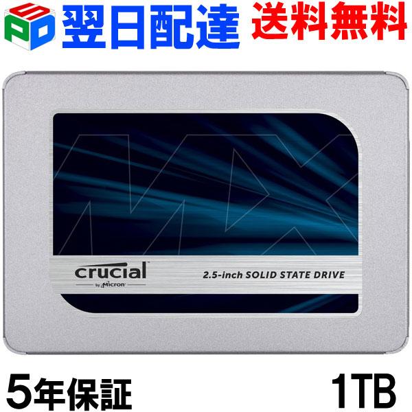 獲得 CrucialクルーシャルSSD1TB(1000GB)MX500SATA3内蔵2.5インチ7mm 5年保証・翌日配達