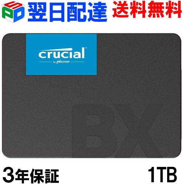 CrucialクルーシャルSSD1TB(1000GB) 3年保証・翌日配達 BX500SATA6.0Gb/s内蔵2.5インチ7m