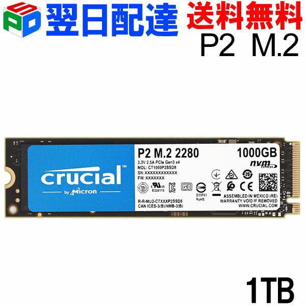 CrucialP21TB3DNANDNVMePCIeM.2SSD 翌日配達 CT1000P2SSD8パッケージ品