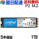 期間限定ポイント2倍!Crucial P2 1TB 3D NAND NVMe PCIe M.2 SSD【5年保証・翌日配達送料無料】CT1000P2SSD8 パッケージ品・・・
