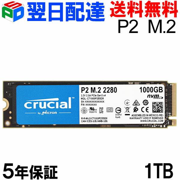 2倍 CrucialP21TB3DNANDNVMePCIeM.2SSD 5年保証・翌日配達 CT1000P2SSD8パッケージ