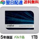 Crucial クルーシャル SSD 1TB(1000GB) MX500 SATA3 内蔵2.5インチ 7mm【5年保証・翌日配達送料無料】CT1000MX500SSD1 7mmから9.5mmへの変換スペーサー付 企業向けバルク品・・・