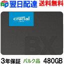 お買い物マラソン特価!Crucial クルーシャル SSD 480GB R:540MB/s W:500MB/s 【3年保証・翌日配達送料無料】BX500 SATA 6.0Gb/s 内蔵2.5インチ 7mm CT480BX500SSD1 企業向けバルク品・・・