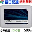 Crucial クルーシャル SSD 500GB MX500 SATA3 内蔵2.5インチ 7mm 【5年保証・翌日配達送料無料】CT500MX500SSD1 7mmから9.5mmへの変換スペーサー付 企業向けバルク品・・・