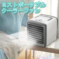 冷風機 卓上 冷風扇 ミスト ポータブル クーラー ファン