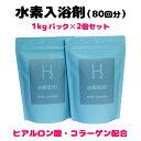 入浴剤 水素入浴剤 水素気分プラス1kg×2個セット(60回