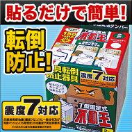 <送料無料>耐震固定具スーパー不動王T型固定式FFT009【2個入り】