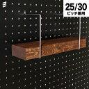 有孔ボード シェルフスルー 2x4材(1x4)板用 【1個】※25・30ピッチ兼用※棚を作る場合2個以上必要。 フック パンチングボード壁面収納/ガレージ収納/お部屋/壁/リノベーション・DIY