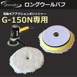 洗車 バフ 磨き ポリッシャー コーティング 研磨 車 ピカピカ コンパクトツール ギアアクション G-150N G150N 専用 ロング ウールバフ 150mm 1枚02P03Dec16