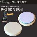 コンパクトツール ダブルアクション ポリッシャーP-150N P150N 専用超微粒子 ウレタンバフ スポンジバフ 150mm