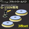 洗車 バフ 磨き ポリッシャー コーティング 研磨 車 ピカピカ コンパクトツール ギアアクション G-150N G150N 専用 フラット ウールバフ 3枚セット 150mm02P03Dec16