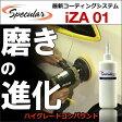 洗車 コンパウンド 研磨剤 磨き ポリッシャー ギアアクション G-150N G150N 935G 935GP-S 専用 コーティング 研磨 車 ピカピカ オリジナルコンパウンド iZA01 300mlハードタイプ02P03Dec16