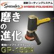 【送料無料】【新品】Specular オリジナル 電動 ハイブリットポリッシャー GP-150Nプロ仕様 研磨用 サンダー最新ダブルアクションポリッシャー
