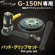 G-150N G150N 専用 パッド グリップ セット コンパクトツール COMPACT TOOL 電動ギアアクションポリッシャー洗車 磨き ポリッシャー